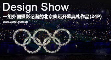 Beijing Olympic opening ceremony of the photographic works